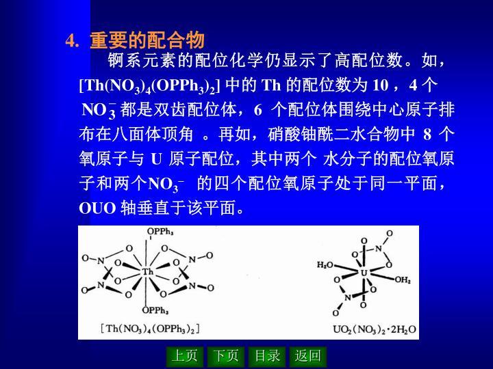 锕系元素的配位化学仍显示了高配位数。如,[