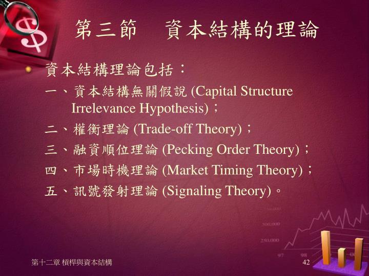 第三節 資本結構的理論