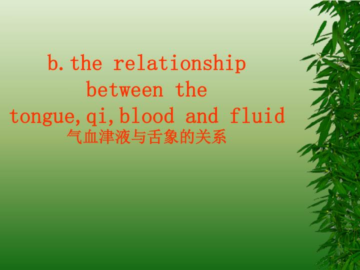 b.the relationship between the tongue,qi,blood and fluid