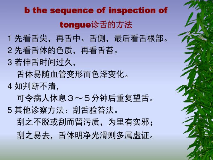 b the sequence of inspection of tongue