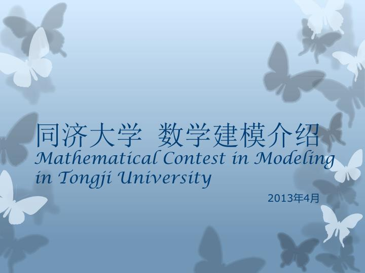 mathematical contest in modeling in tongji university