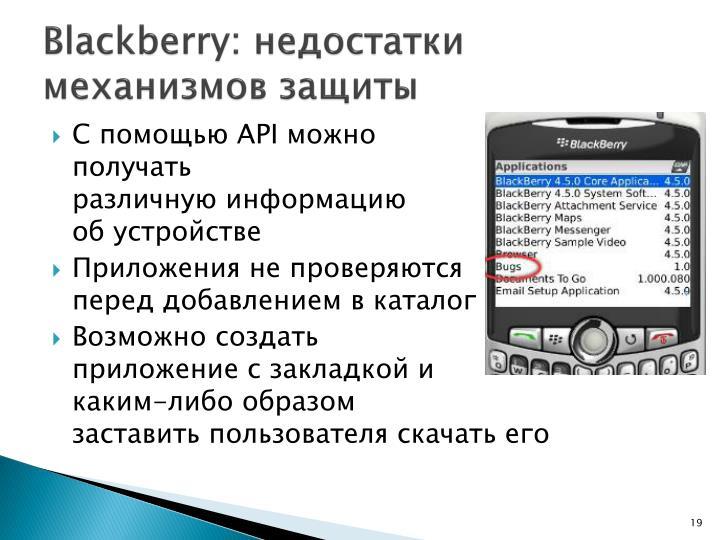 Blackberry: