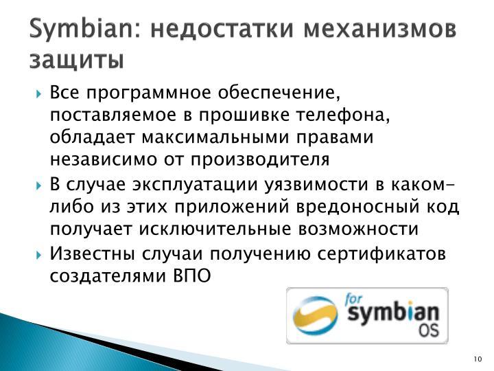Symbian: