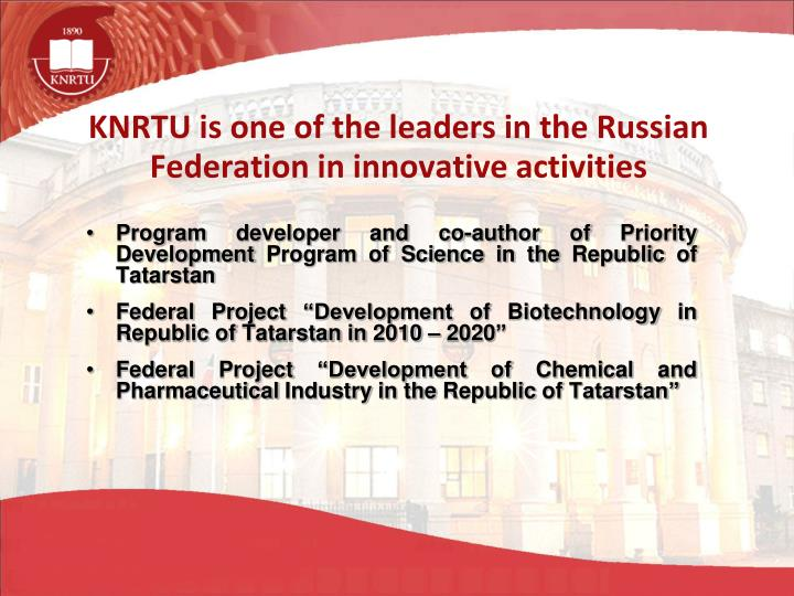 KNRTU is one of the leaders in the Russian Federation in innovative activities
