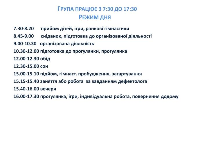 7.30-8.20      прийом дітей, ігри, ранкові гімнастики