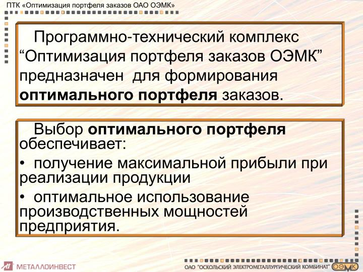 """Программно-технический комплекс """"Оптимизация портфеля заказов ОЭМК"""""""