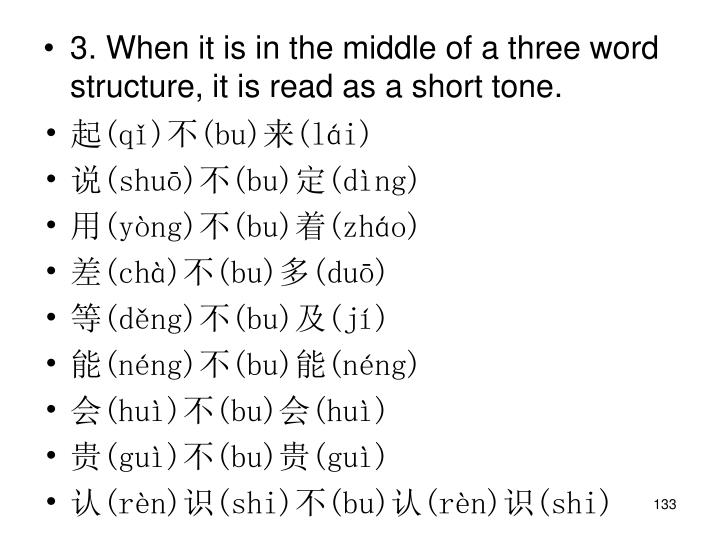 3. When it is in the middle of a three word structure, it is read as a short tone.
