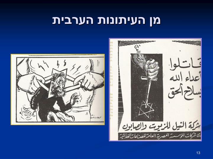 מן העיתונות הערבית