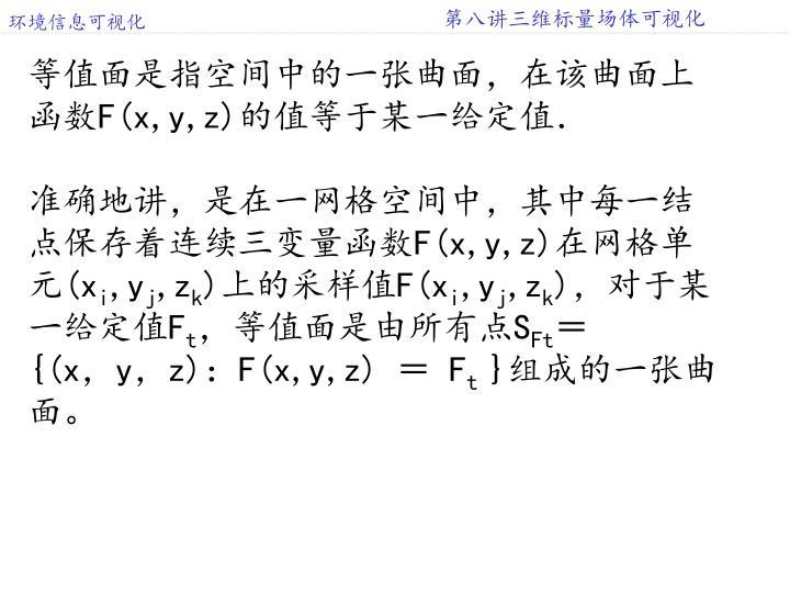 等值面是指空间中的一张曲面,在该曲面上函数