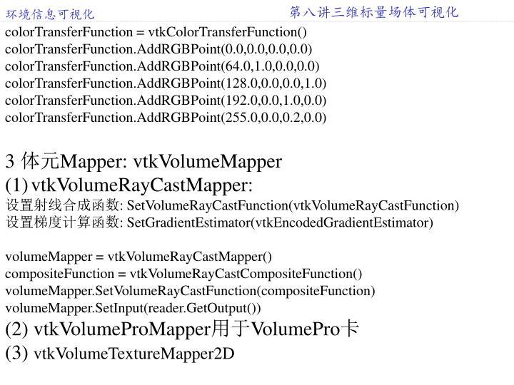 colorTransferFunction = vtkColorTransferFunction()