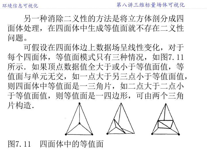 另一种消除二义性的方法是将立方体剖分成四面体处理,在四面体中生成等值面就不存在二义性问题。