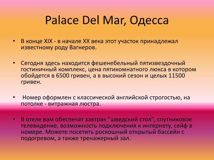 Palace Del Mar,