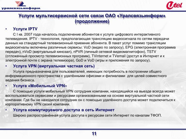 Услуги мультисервисной сети связи ОАО «Уралсвязьинформ» (продолжение)