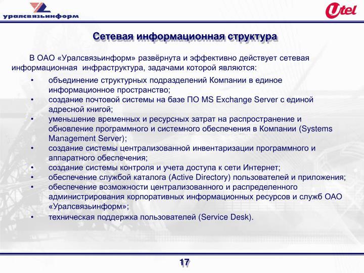 Сетевая информационная структура