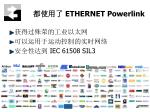 ethernet powerlink