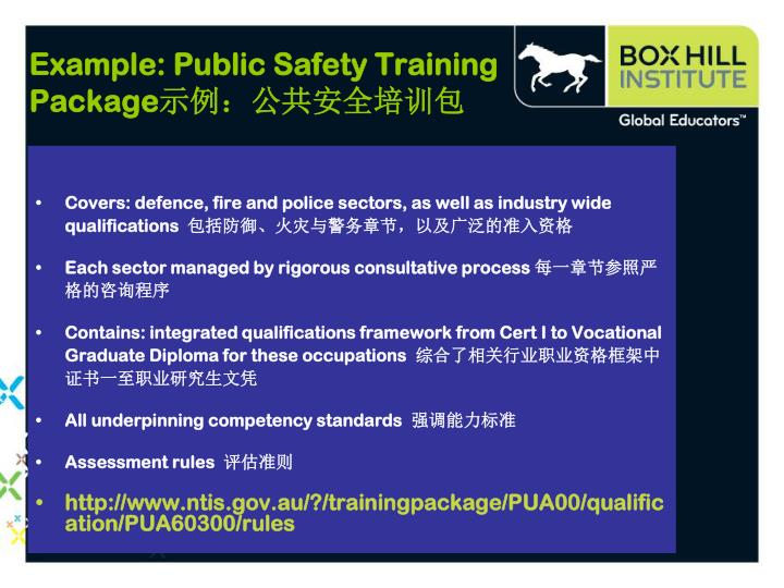 Example: Public Safety Training Package
