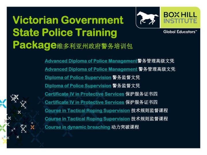 Victorian Government State Police Training Package