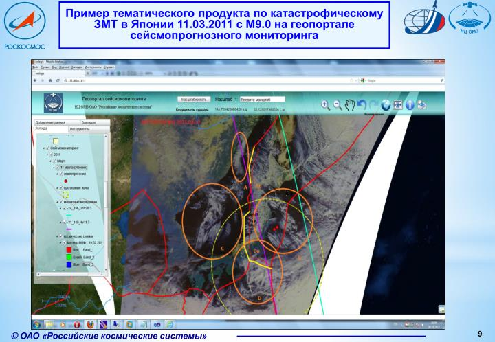 Пример тематического продукта по катастрофическому ЗМТ в Японии 11.03.2011 с М9.0 на геопортале сейсмопрогнозного мониторинга