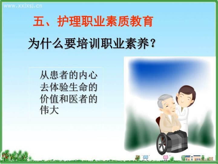 五、护理职业素质教育