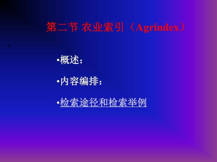 第二节 农业索引(