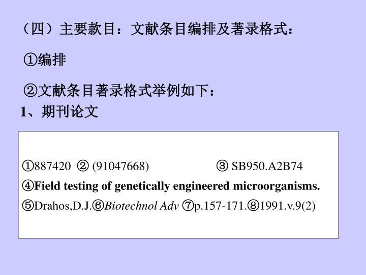 (四)主要款目:文献条目编排及著录格式: