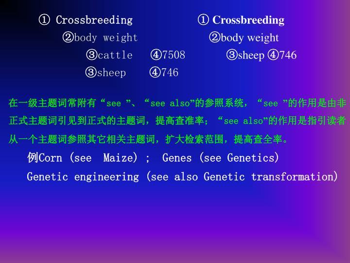 ① Crossbreeding