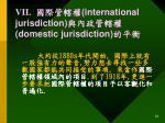vii international jurisdiction domestic jurisdiction