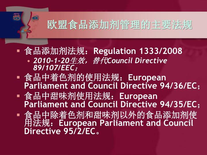 欧盟食品添加剂管理的主要法规