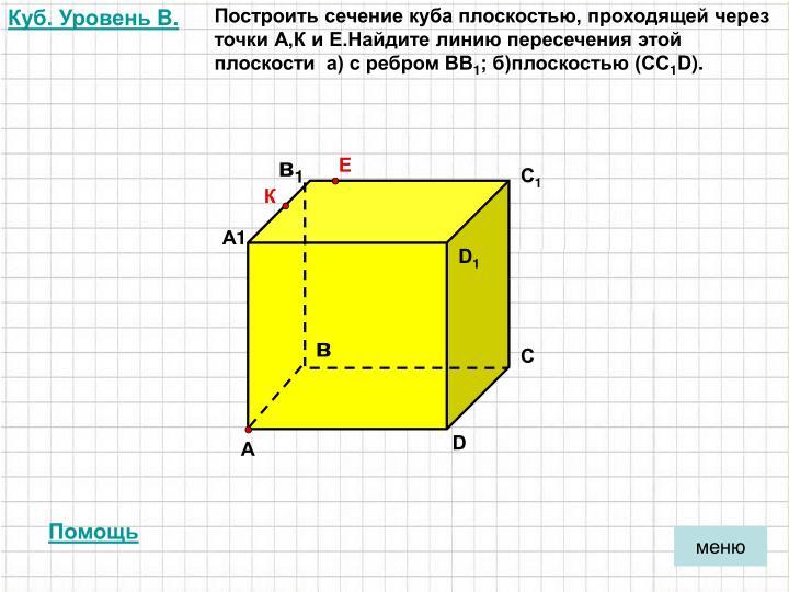 Построить сечение куба плоскостью, проходящей через