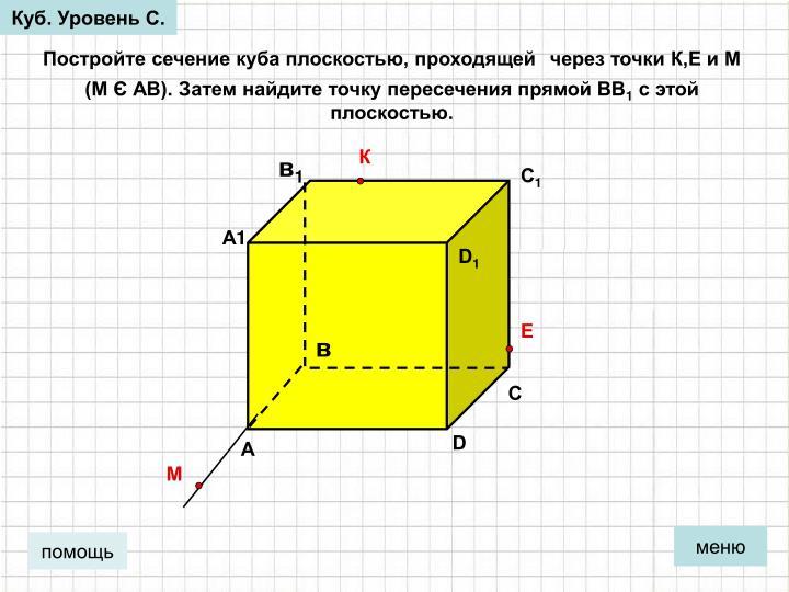 Куб. Уровень С.