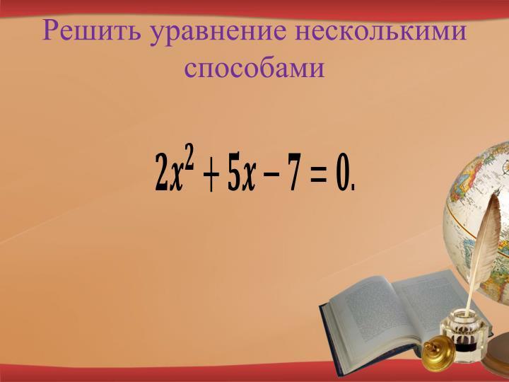 Решить уравнение несколькими способами