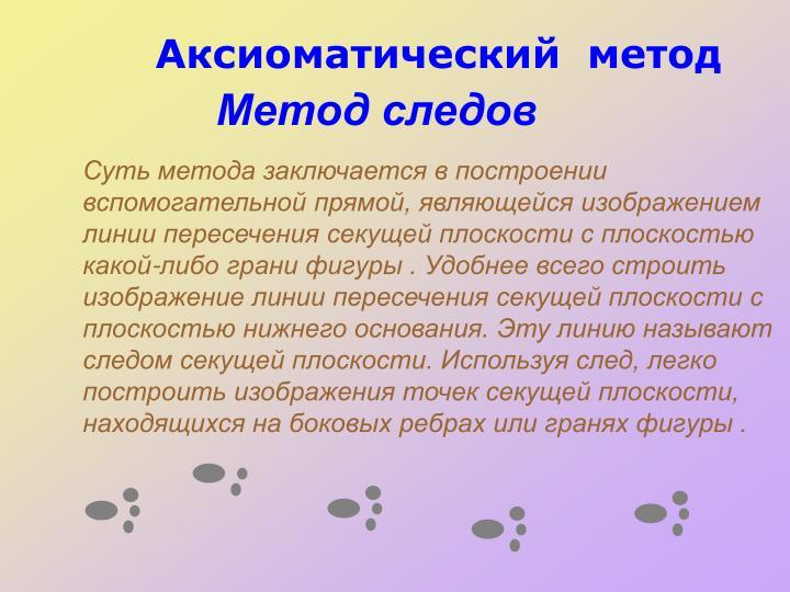 Аксиоматический  метод