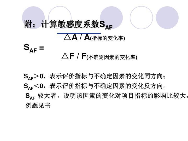附:计算敏感度系数
