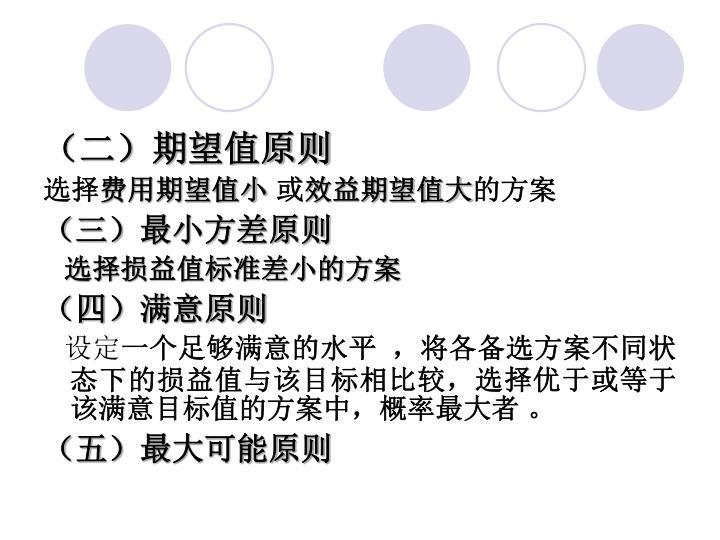 (二)期望值原则