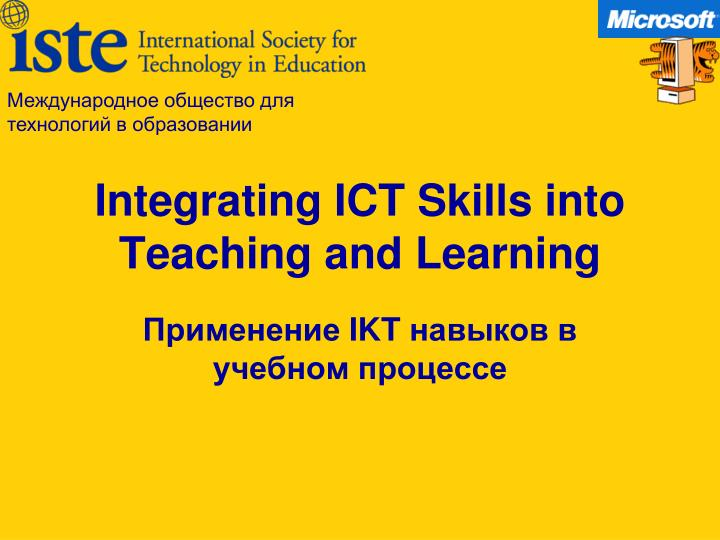 ict integration in teaching science