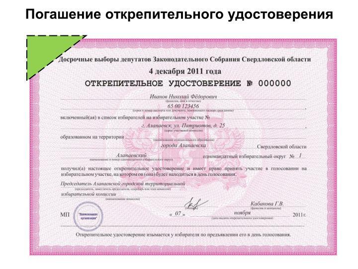 Погашение открепительного удостоверения