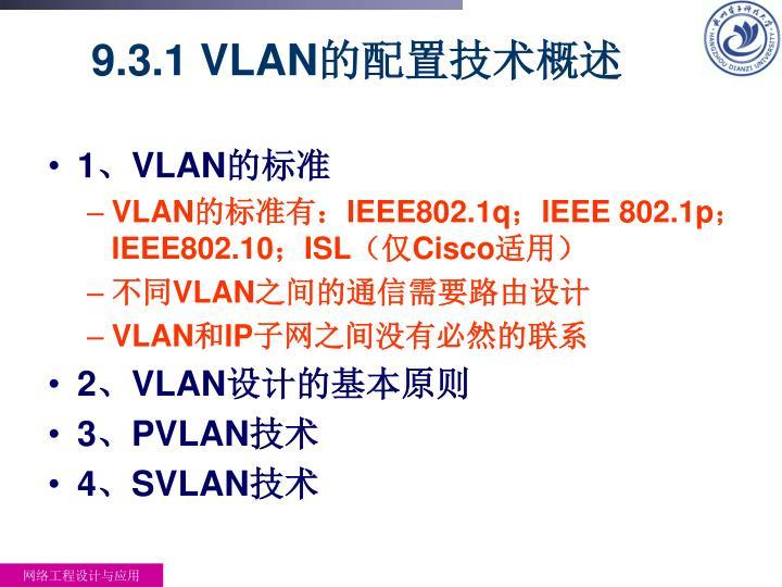 9.3.1 VLAN