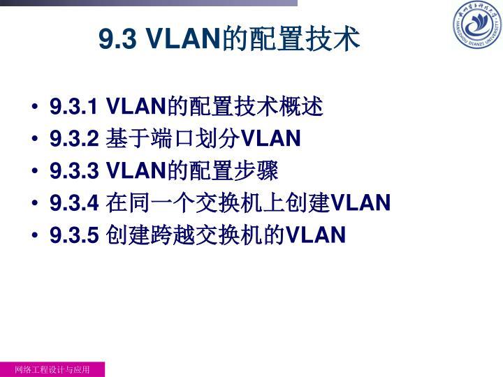 9.3 VLAN