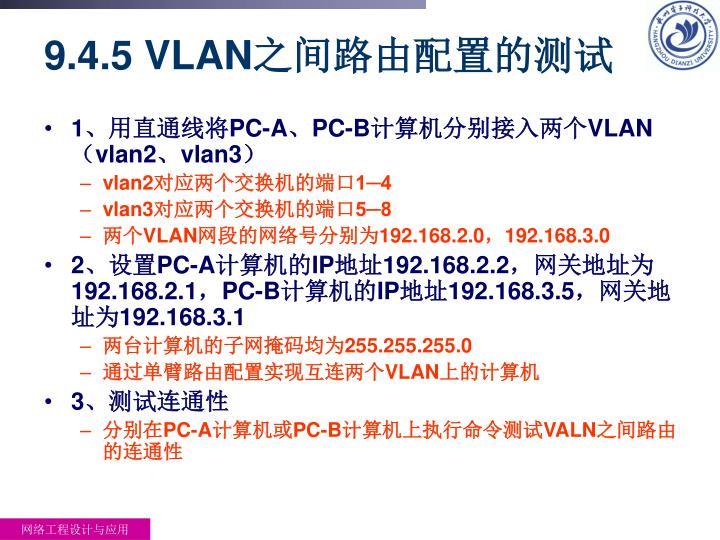 9.4.5 VLAN