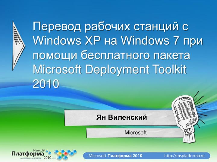 Windows xp windows 7 microsoft deployment toolkit 2010