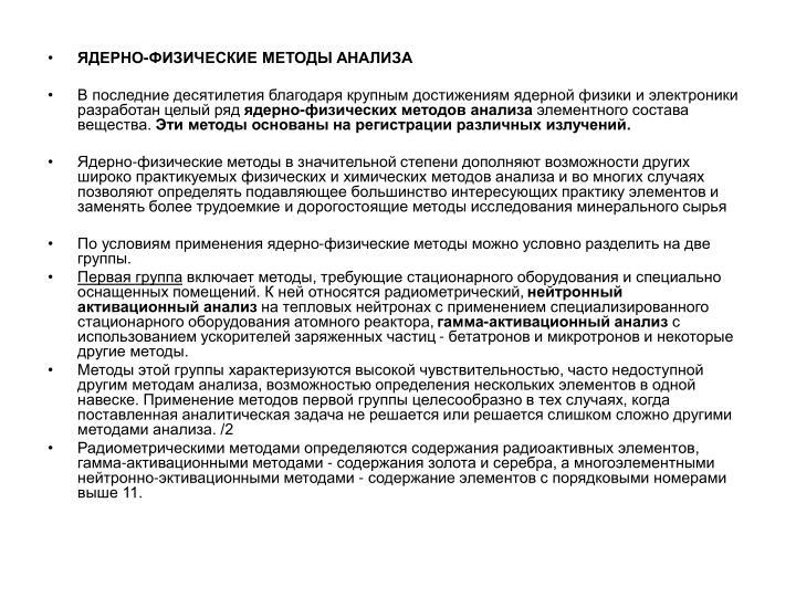 ЯДЕРНО-ФИЗИЧЕСКИЕ МЕТОДЫ
