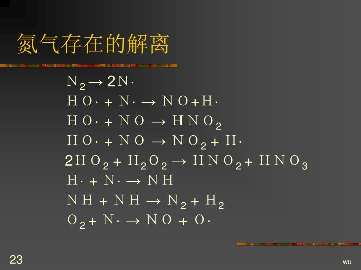 氮气存在的解离