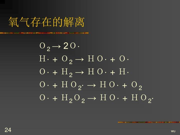 氧气存在的解离