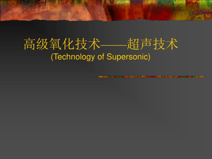 Technology of supersonic