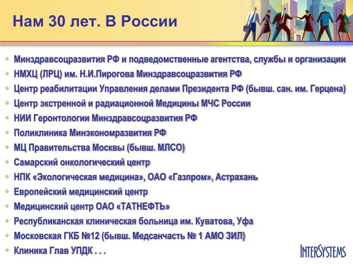 Нам 30 лет. В России