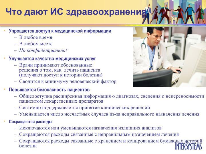Упрощается доступ к медицинской информации
