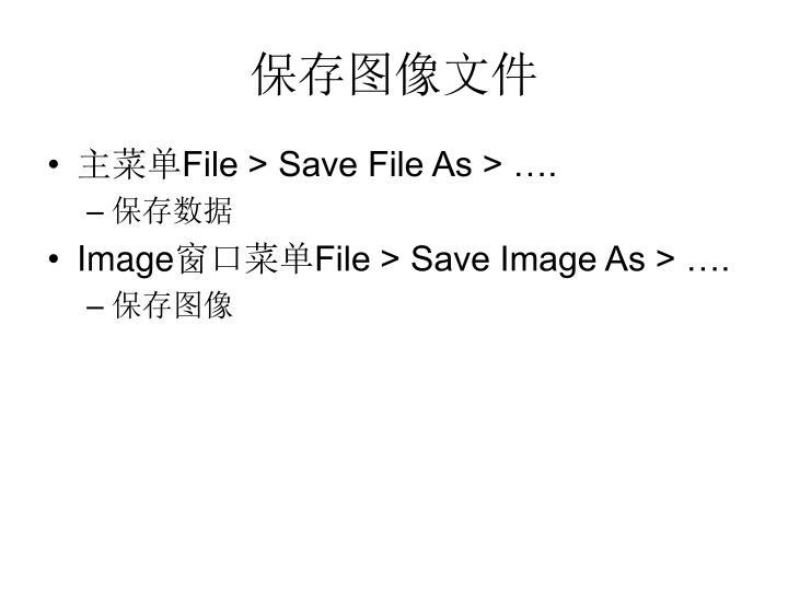 保存图像文件