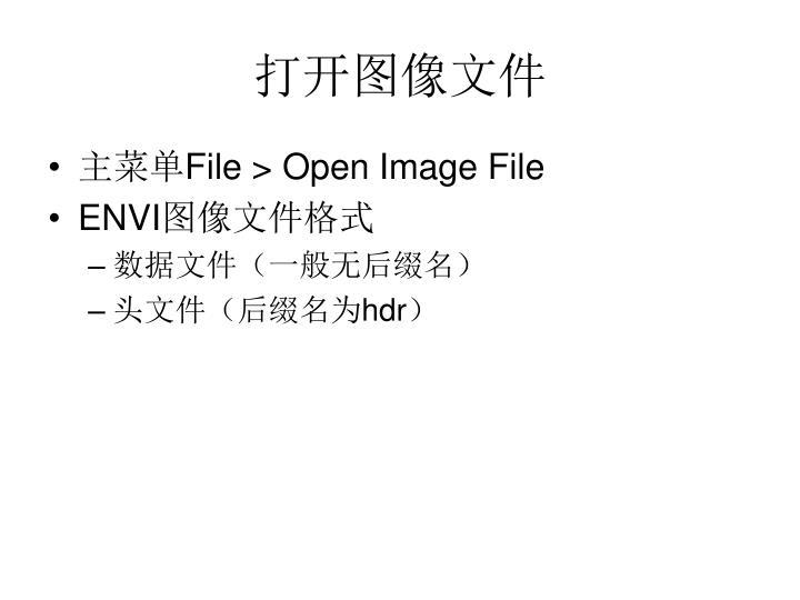 打开图像文件