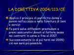 la direttiva 2004 113 ce
