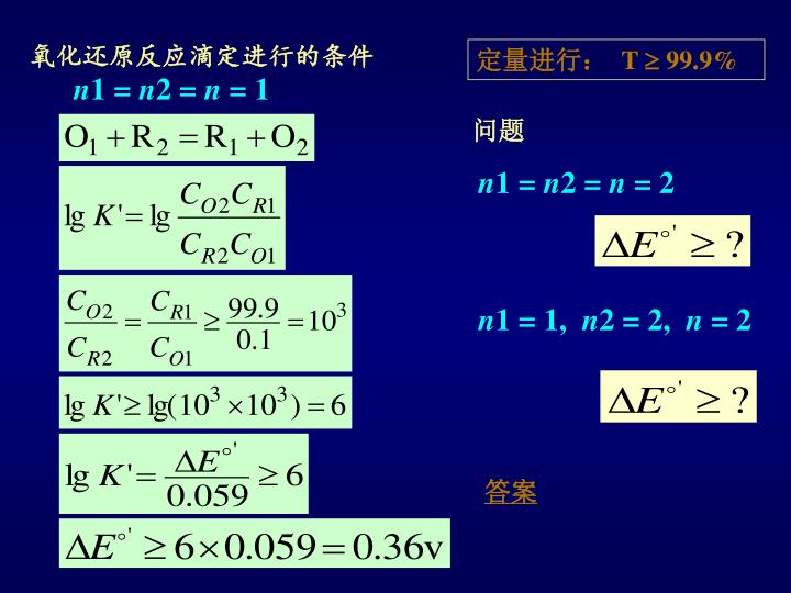 氧化还原反应滴定进行的条件
